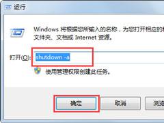 Win7取消定时关机下令是什么?