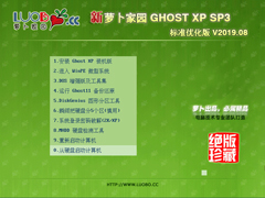 蘿卜家園 GHOST XP SP3 標準優化版 V2019.08