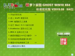 萝卜家园 GHOST WIN10 X64 标准优化版 V2019.08(64位)