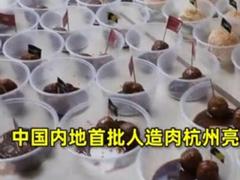 首批國產人造肉亮相杭州阿里食堂