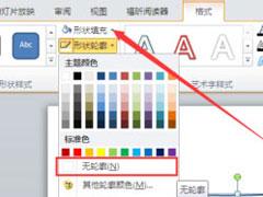 Office2010制作PPT撕裂文字效果的方法