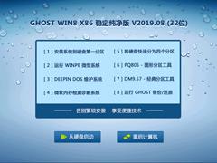 GHOST WIN8 X86 穩定純凈版 V2019.08 (32位)