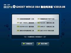 深度技术 GHOST WIN10 X64 稳定纯净版 V2019.08(64位)