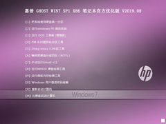 惠普 GHOST WIN7 SP1 X86 筆記本官方優化版 V2019.08 (32位)