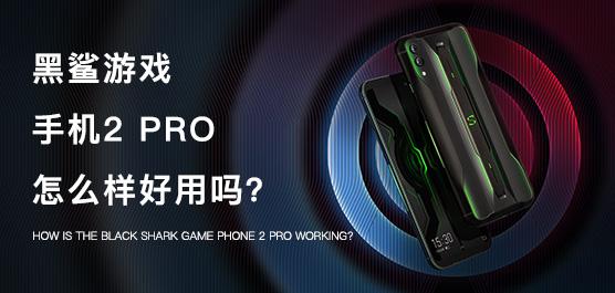 黑鲨游戏手机2 Pro怎么样好用吗?黑鲨2 Pro评测及最新消息汇总