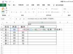 Excel中如何使用or函数?or函数的使用方法