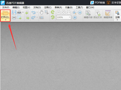 PDF文件如何添加条形码?迅捷PDF编辑器添加条形码方法分享
