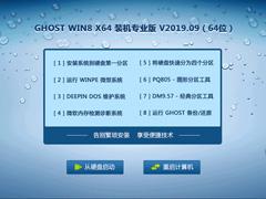 GHOST WIN8 X64 裝機專業版 V2019.09(64位)