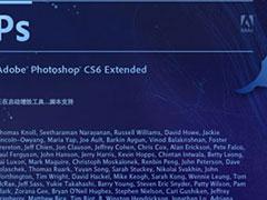 Photoshop CS6安装破解教程介绍