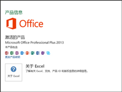 Win10 Office2013怎么激活?激活?#35760;?#20998;享