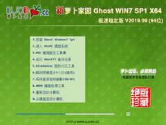 萝卜家园 GHOST WIN7 SP1 X64 极速稳定版 V2019.09(64位)