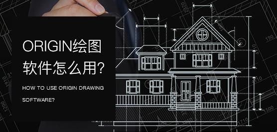 Origin绘图ag贵宾厅开户网址|官网怎么用?