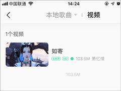 手機QQ音樂下載的MV在哪里可以找到?MV存儲位置簡述