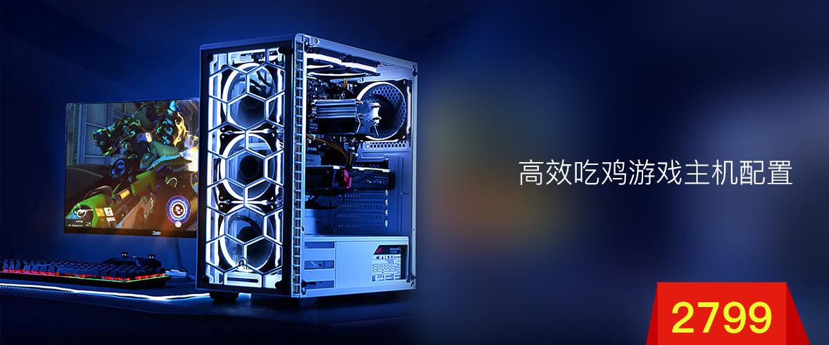 高效吃鸡游戏主机配置推荐:R5 2600六核/8G/蓝宝石RX580