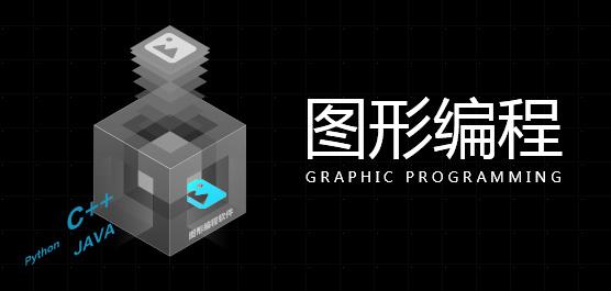 图形编程软件哪个好?图形编程软件推荐