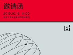国行版一加7T系列将于10月15日发布