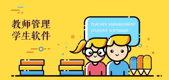 教師管理學生軟件