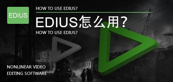 EDIUS怎么用?