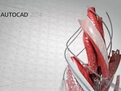 一套正版的CAD2014多少錢?AutoCAD2014正版價格分享