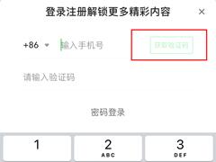 爱奇艺怎么注册账号?爱奇艺App账号注册方法简述
