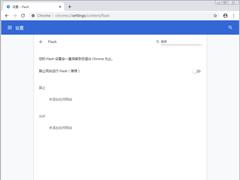 谷歌浏览器怎么禁用flash?flash禁用方法分享