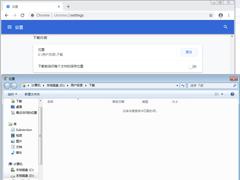 谷歌浏览器的下载位置如何设置?Chrome浏览器下载路径设置方法简述