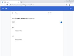 谷歌浏览器怎么打开flash?Chrome启用flash插件技巧分享