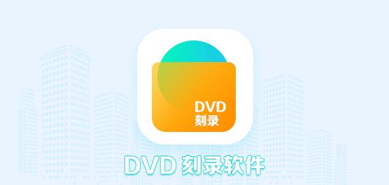 dvd刻錄軟件