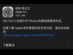 蘋果凌晨推送iOS 13.2.2/iPadOS 13.2.2正式版更新