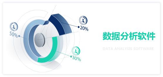 數據分析軟件哪個好?數據分析軟件推薦