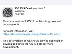 蘋果放出iOS 13.3/iPadOS 13.3 Beta 3開發者預覽版更新