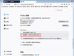 如何关闭火狐浏览器的自动更新?火狐浏览器自动更新取消方法
