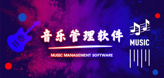 音乐管理软件