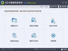 sd卡数据恢复软件哪个好?sd卡数据恢复软件盘点