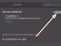 蘋果電腦Mac系統怎么升級?蘋果電腦Mac系統升級方法簡述