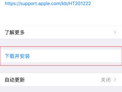 苹果手机怎么升级系统?苹果手机系统升级步骤详解