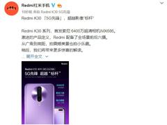 官宣!红米K30系列将首发索尼6400万像素IMX686