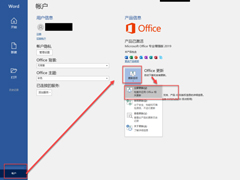 Office2019怎么更新?Office2019更新方法简述