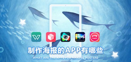 制作海报的app有哪些?