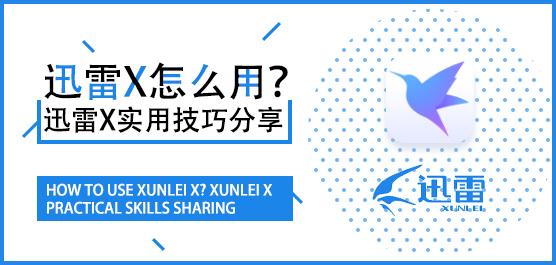 迅雷X怎么用?迅雷X實用技巧分享