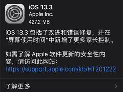 一文看懂蘋果iOS13.3正式版更新