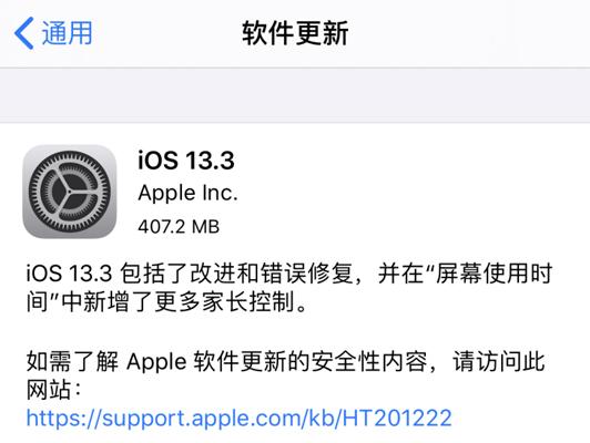 苹果放出iOS 13.3/iPadOS 13.3正式版更新(附更新内容)
