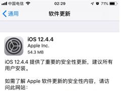 苹果向iPhone 6等老旧机型推送iOS 12.4.4固件更新