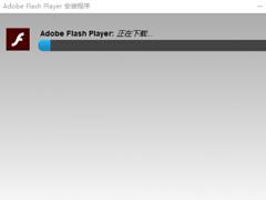 Flash Player插件怎么安裝?Flash Player插件安裝方法