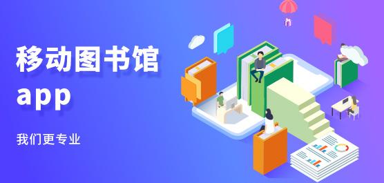 移动图书馆app