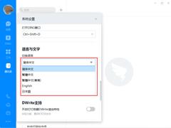 电脑版钉钉如何设置英文或繁体中文?钉钉电脑版语言修改方法详解