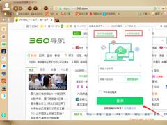 360浏览器怎么登录账号?360安全浏览器账号登录步骤详解