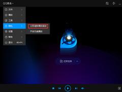 QQ影音怎么清除播放痕迹?QQ影音播放痕迹清除方法分享