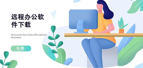 遠程辦公軟件有哪些_免費遠程辦公軟件下載大全