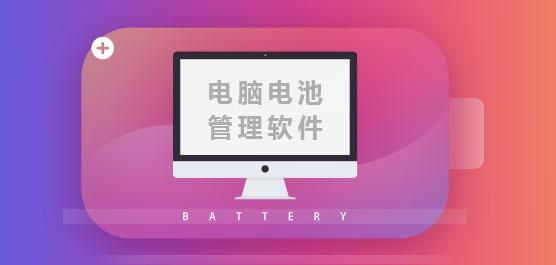 电脑电池管理软件盘点